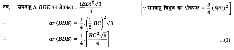 UP Board Solutions for Class 9 Maths Chapter 9 Area of Parallelograms and Triangles 9.4 5.2