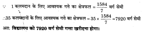 NCERT Solutions for Class 9 Maths Chapter 13 Surface Areas and Volumes (Hindi Medium) 13.2 11.1