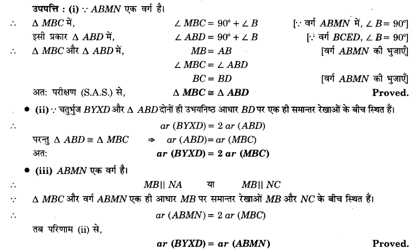 UP Board Solutions for Class 9 Maths Chapter 9 Area of Parallelograms and Triangles 9.4 8.1