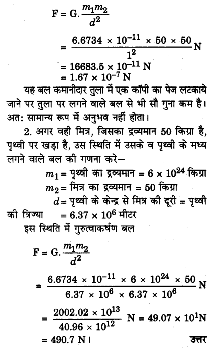UP Board Solutions for Class 9 Science Chapter 10 Gravitation l 6