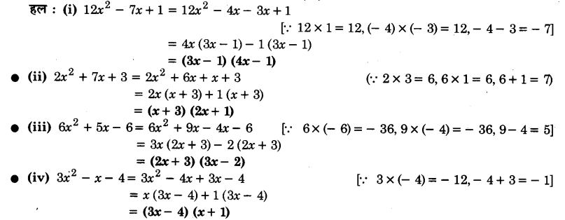 UP Board Solutions for Class 9 Maths Chapter 2 Polynomials 2.4 4