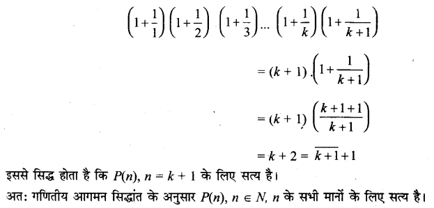 UP Board Solutions for Class 11 Maths Chapter 4 Principle of Mathematical Induction 4.1 14.1