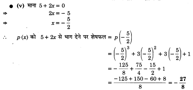 UP Board Solutions for Class 9 Maths Chapter 2 Polynomials 2.3 1.1