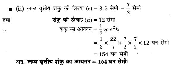 UP Board Solutions for Class 9 Maths Chapter 13 Surface Areas and Volumes 13.7 1.1