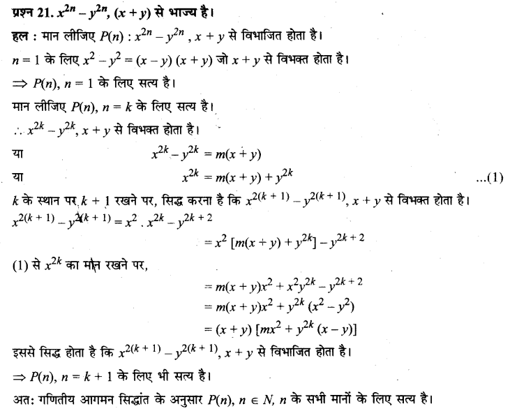 UP Board Solutions for Class 11 Maths Chapter 4 Principle of Mathematical Induction 4.1 21