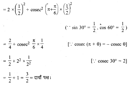 UP Board Solutions for Class 11 Maths Chapter 3 Trigonometric Functions 3.3 2.1
