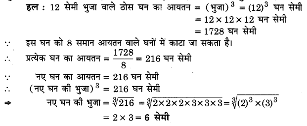 UP Board Solutions for Class 9 Maths Chapter 13 Surface Areas and Volumes 13.5 8
