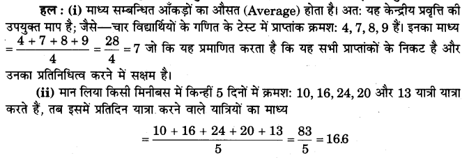 NCERT Solutions for Class 9 Maths Chapter 14 Statistics (Hindi Medium) 14.4 6