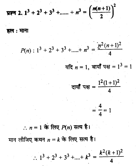 UP Board Solutions for Class 11 Maths Chapter 4 Principle of Mathematical Induction 4.1 2