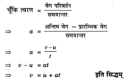 UP Board Solutions for Class 9 Science Chapter 8 Motion l 1