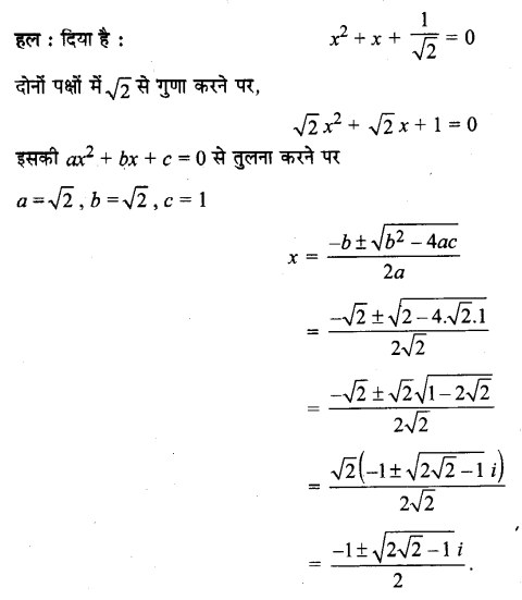 UP Board Solutions for Class 11 Maths Chapter 5 Complex Numbers and Quadratic Equations 5.3 9