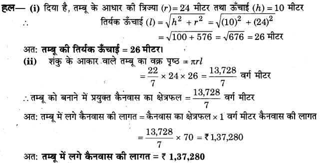 NCERT Solutions for Class 9 Maths Chapter 13 Surface Areas and Volumes (Hindi Medium) 13.3 4