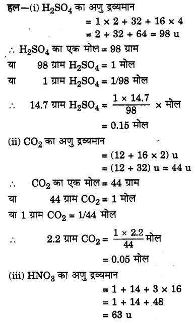 UP Board Solutions for Class 9 Science Chapter 3 Atoms and Molecules l 5