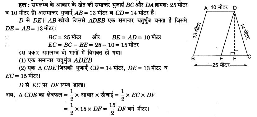 UP Board Solutions for Class 9 Maths Chapter 12 Heron's Formula 12.2 9