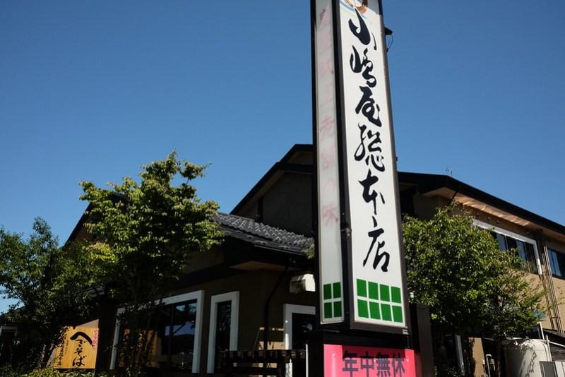 小嶋屋総本店 Kojimaya Souhonten 01