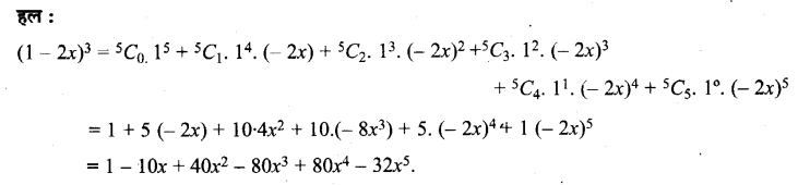 UP Board Solutions for Class 11 Maths Chapter 8 Binomial Theorem 8.1 1