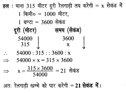UP Board Solutions for Class 7 Maths Chapter 7 वाणिज्य गणित 10