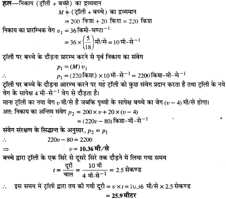 UP Board Solutions for Class 11 Physics Chapter 6 Work Energy and power 35