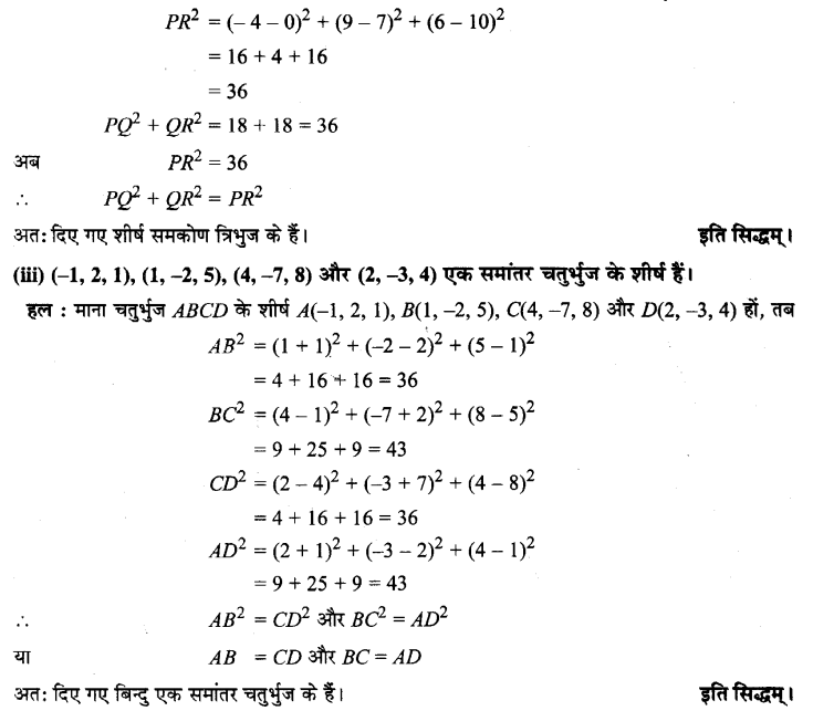 UP Board Solutions for Class 11 Maths Chapter 12 Introduction to Three Dimensional Geometry 12.2 3.1