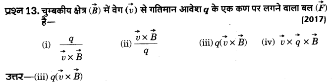 UP Board Solutions for Class 12 Physics Chapter 4 Moving Charges and Magnetism MCQ 13
