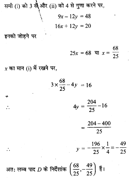 UP Board Solutions for Class 11 Maths Chapter 10 Straight Lines 10.3 14.2