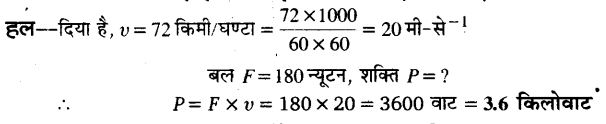 UP Board Solutions for Class 11 Physics Chapter 6 Work Energy and power 38