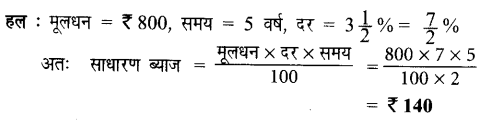 UP Board Solutions for Class 7 Maths Chapter 7 वाणिज्य गणित 38