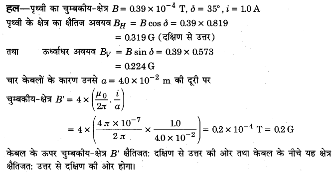 UP Board Solutions for Class 12 Physics Chapter 5 Magnetism and Matter Q19