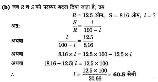 UP Board Solutions for Class 12 Physics Chapter 3 Current Electricity Q10.2