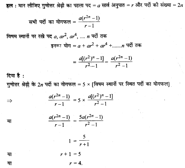 UP Board Solutions for Class 11 Maths Chapter 9 Sequences and Series 11