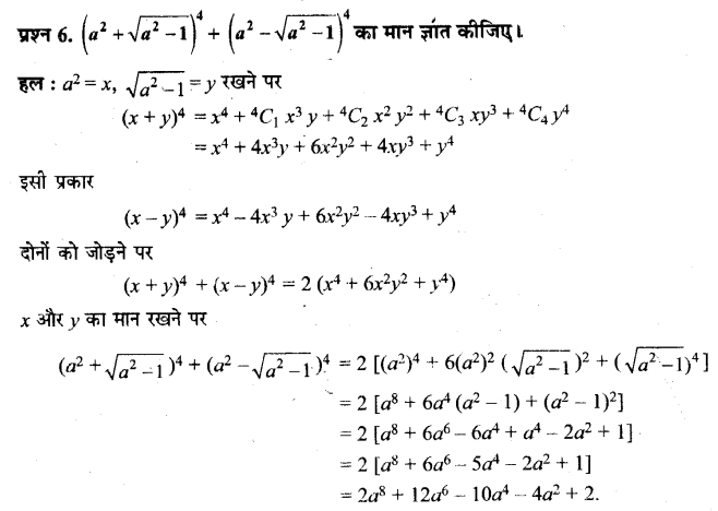 UP Board Solutions for Class 11 Maths Chapter 8 Binomial Theorem 6
