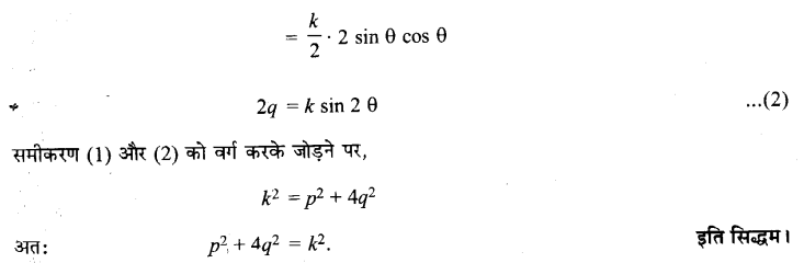 UP Board Solutions for Class 11 Maths Chapter 10 Straight Lines 10.3 16.1