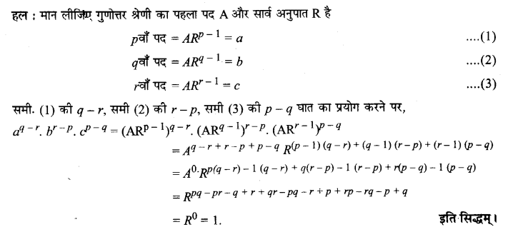 UP Board Solutions for Class 11 Maths Chapter 9 Sequences and Series 9.3 22