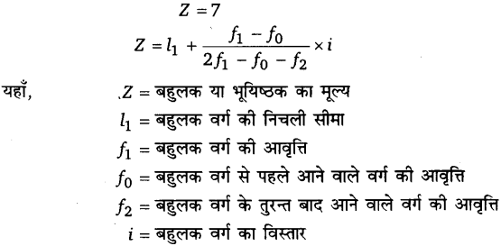 UP Board Solutions for Class 11 Economics Statistics for Economics Chapter 5 Measures of Central Tendency 63