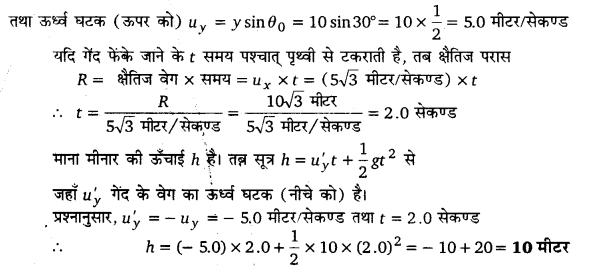 UP Board Solutions for Class 11 Physics Chapter 4 Motion in a plane ( समतल में गति) l8a