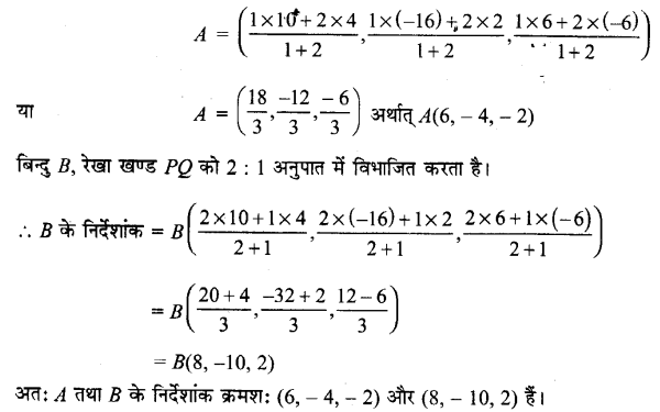 UP Board Solutions for Class 11 Maths Chapter 12 Introduction to Three Dimensional Geometry 12.3 5.1