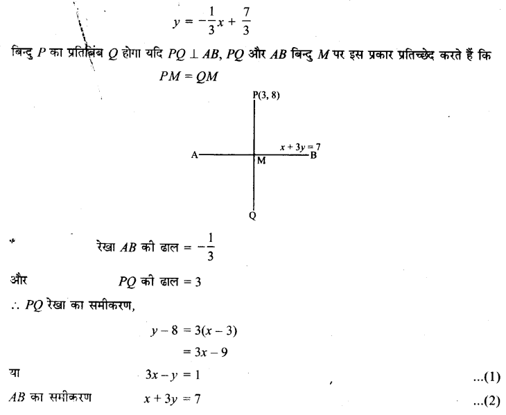 UP Board Solutions for Class 11 Maths Chapter 10 Straight Lines 18