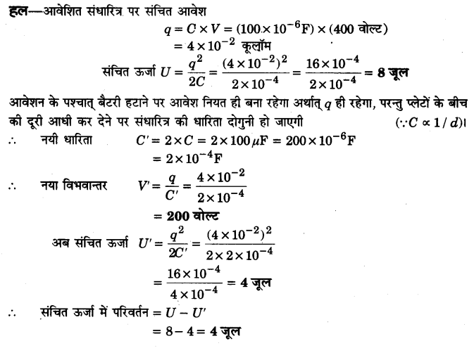 UP Board Solutions for Class 12 Physics Chapter 2 Electrostatic Potential and Capacitance SAQ 13