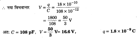 UP Board Solutions for Class 12 Physics Chapter 2 Electrostatic Potential and Capacitance Q9