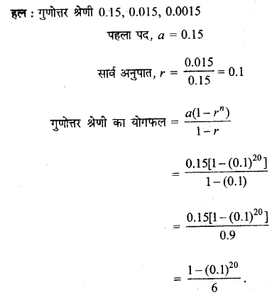 UP Board Solutions for Class 11 Maths Chapter 9 Sequences and Series 9.3 7