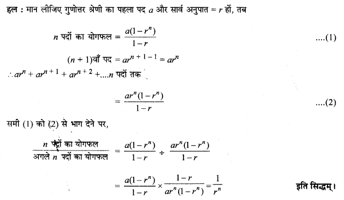UP Board Solutions for Class 11 Maths Chapter 9 Sequences and Series 9.3 24