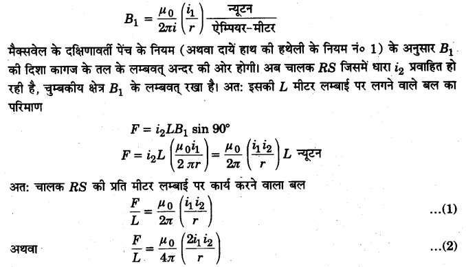 UP Board Solutions for Class 12 Physics Chapter 4 Moving Charges and Magnetism LAQ 5