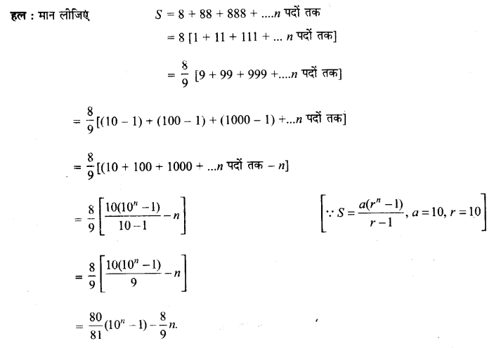 UP Board Solutions for Class 11 Maths Chapter 9 Sequences and Series 9.3 18