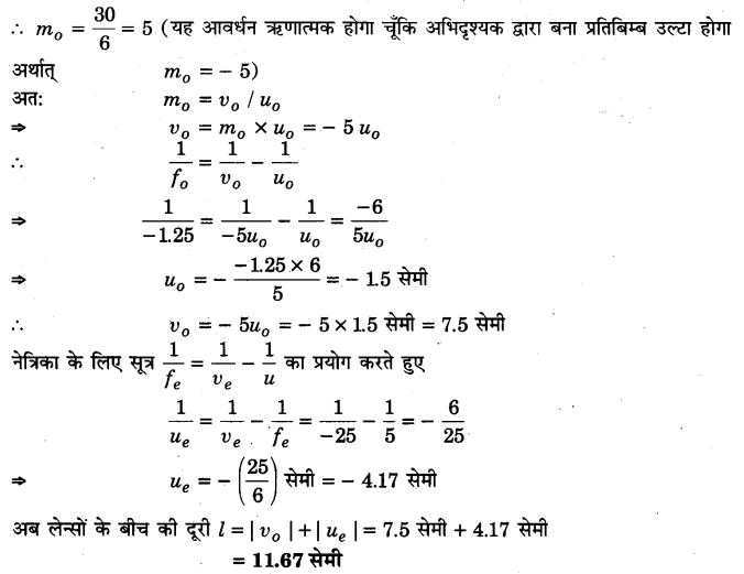 UP Board Solutions for Class 12 Physics Chapter 9 Ray Optics and Optical Instruments Q33.1