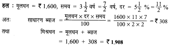 UP Board Solutions for Class 7 Maths Chapter 7 वाणिज्य गणित 40