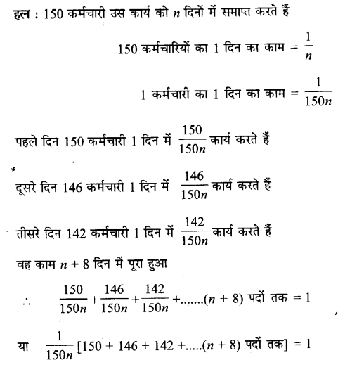 UP Board Solutions for Class 11 Maths Chapter 9 Sequences and Series 32