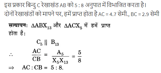 NCERT Solutions For Class 10 Maths Constructions Constructions PDF Ex 11.1 Q1.1
