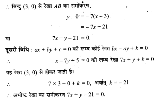 UP Board Solutions for Class 11 Maths Chapter 10 Straight Lines 10.3 8.1