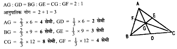 UP Board Solutions for Class 7 Maths Chapter 5 त्रिभुज 31