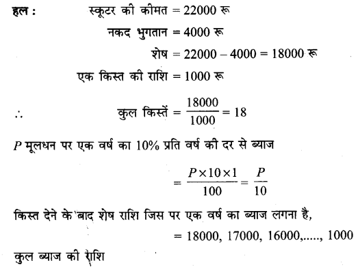 UP Board Solutions for Class 11 Maths Chapter 9 Sequences and Series 28